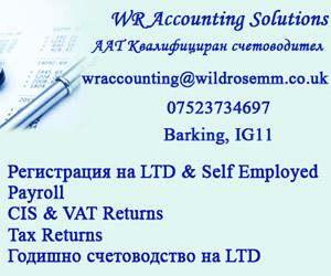 Квалифициран счетоводител